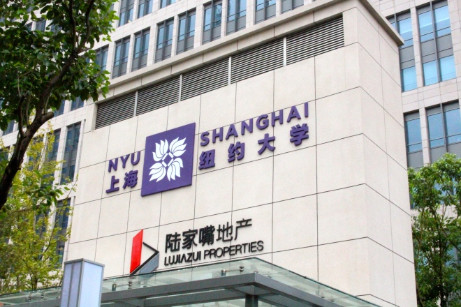NYU-Shanghai's campus is on Century Avenue in the city's center.
